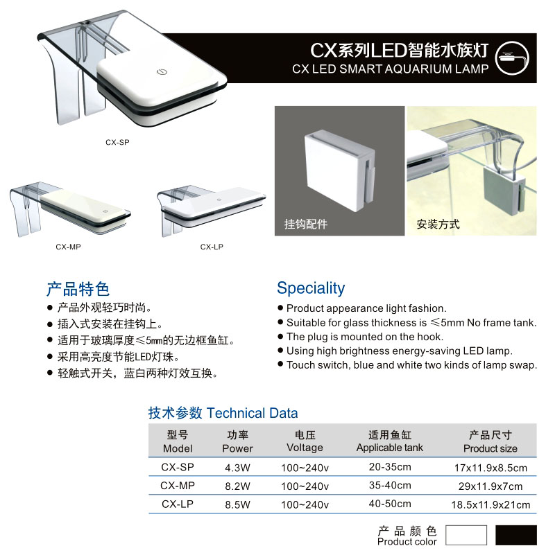 Atman LED Smart Aquarium Lamp(CX- LP)