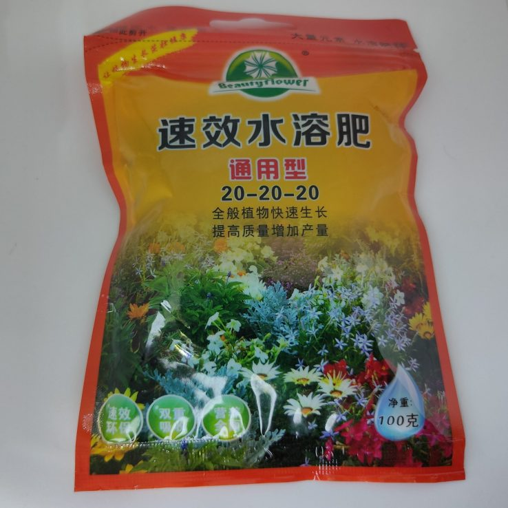 NPK Fertilizer N20:P20:K20